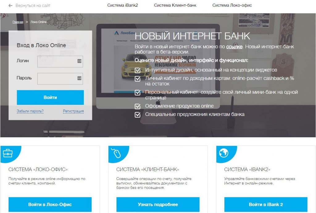 Окно авторизации в личном кабинете для браузера