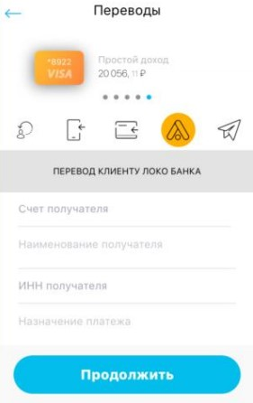 Перевод клиенту «Локо-банка»
