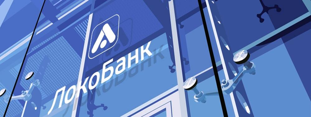 Локо-банк официальный сайт