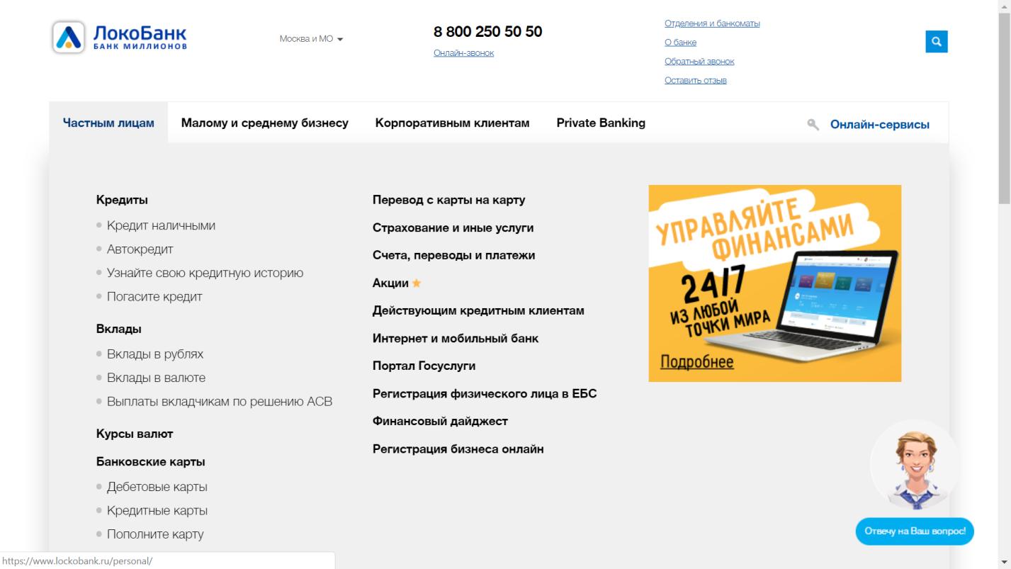 Онлайн заявки коммерческим банкам
