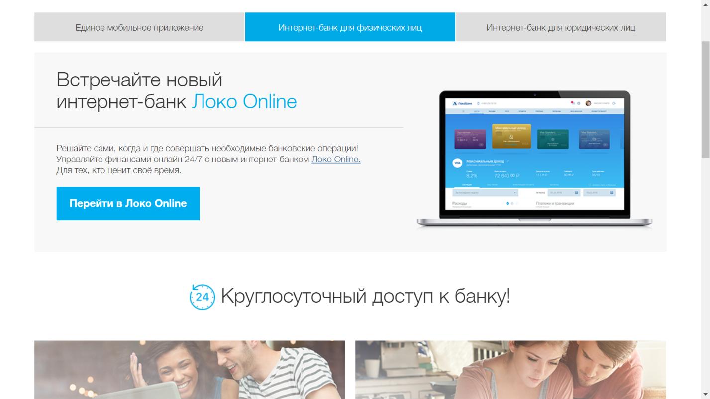 Как оплатить кредит локо банк онлайн кредит под залог жилья у