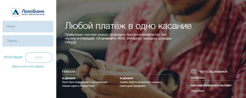 Личный кабинет Локо-банка - регистрация, личный кабинет