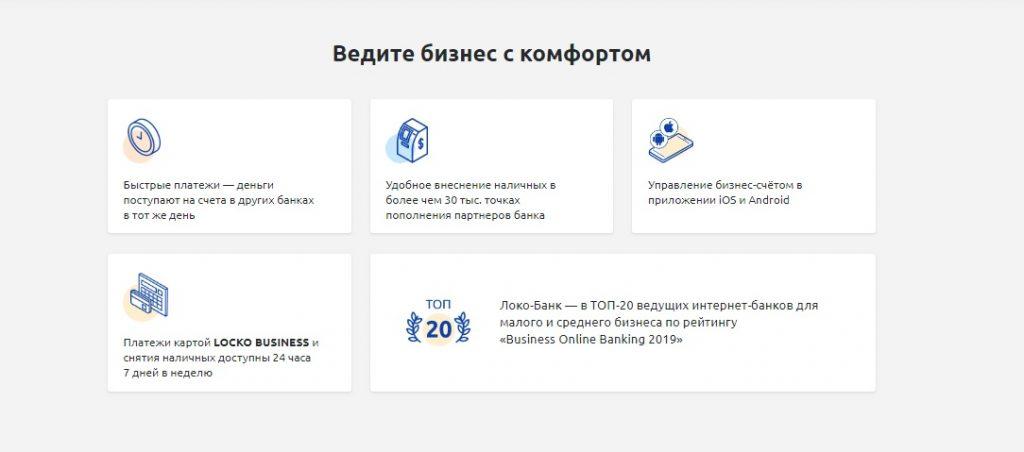 Основные достоинства банка для ИП