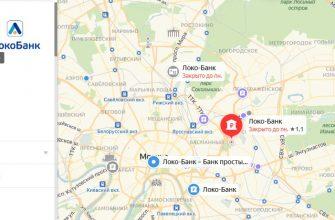 Адреса отделений и филиалов Локо-банка