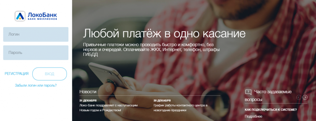 Онлайн управление счетами и продуктами для юридических лиц