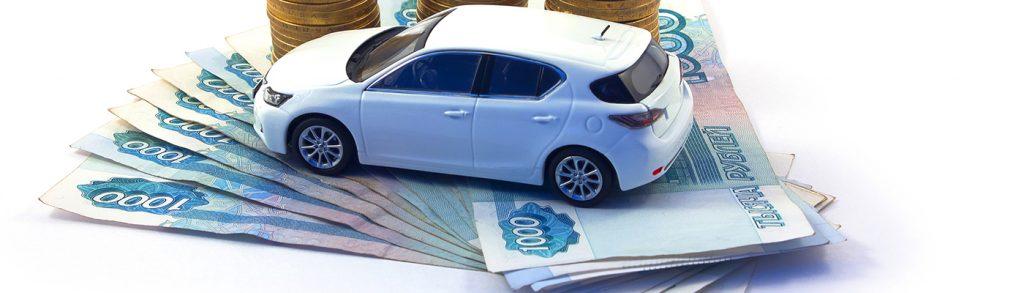 Условия займов под залог автомобиля в Локо