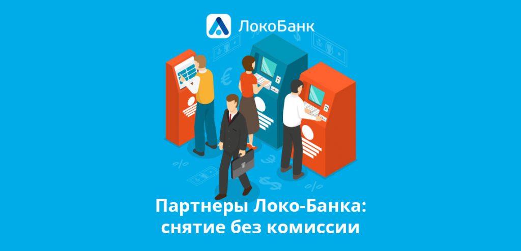 Список партнеров банка до 2016 года