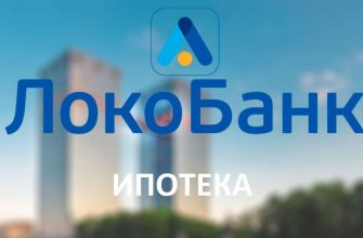Условия ипотеки на жилье в Локо-банке