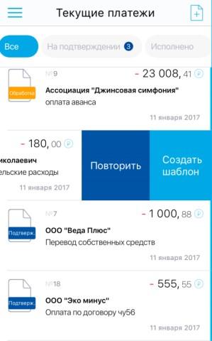 Список платежный поручений