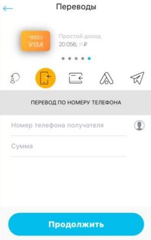 Перевод по номеру мобильного телефона