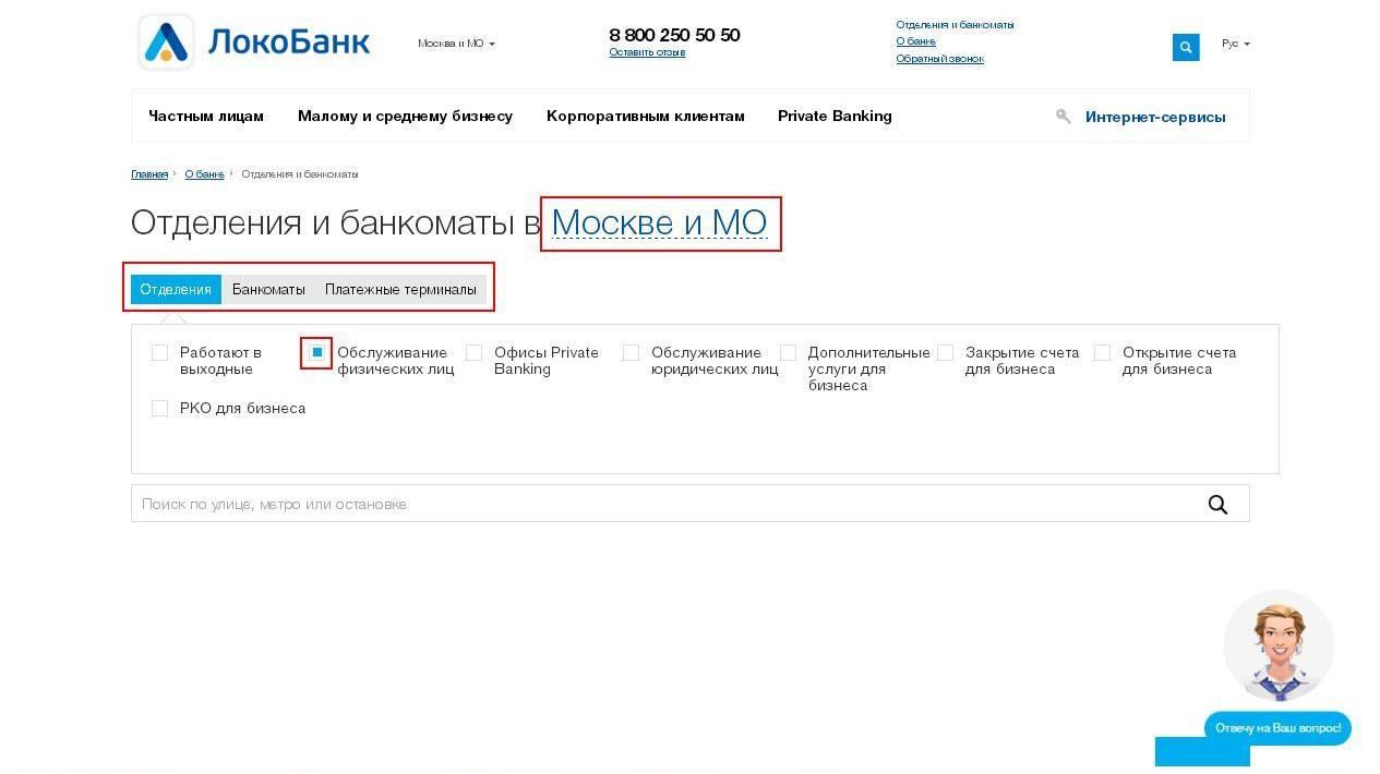 Фильтр отделений и банкоматов Локо-Банка в Москве и Московской области