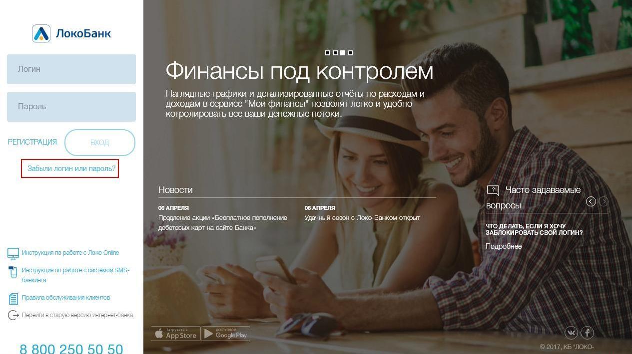 Кнопка перехода к восстановлению пароля от Личного кабинета Локо-Банка