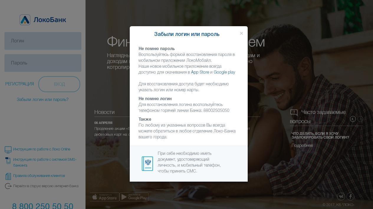 Способы восстановления логина или пароля от Личного кабинета Локо-Банка