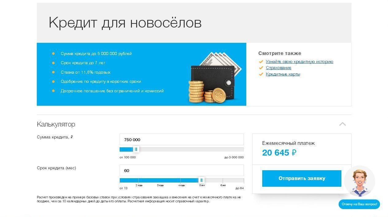 Страница детального описания кредитной программы