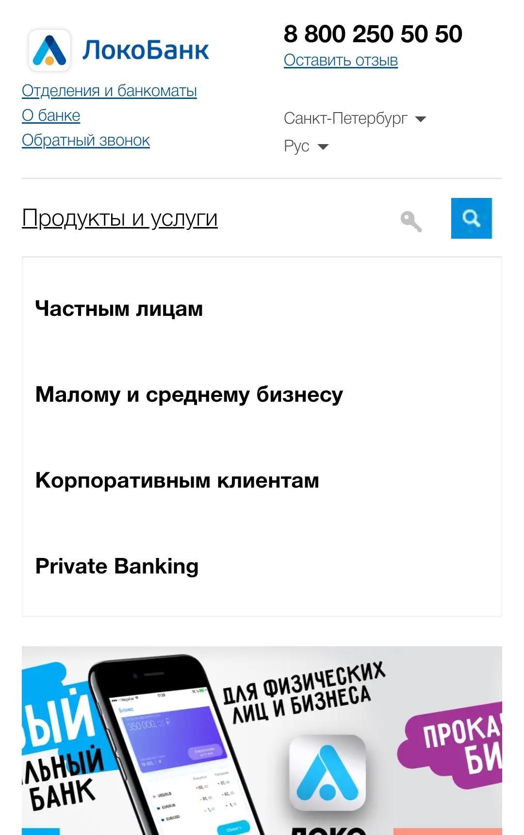 Главная страница сайта Локо-банка