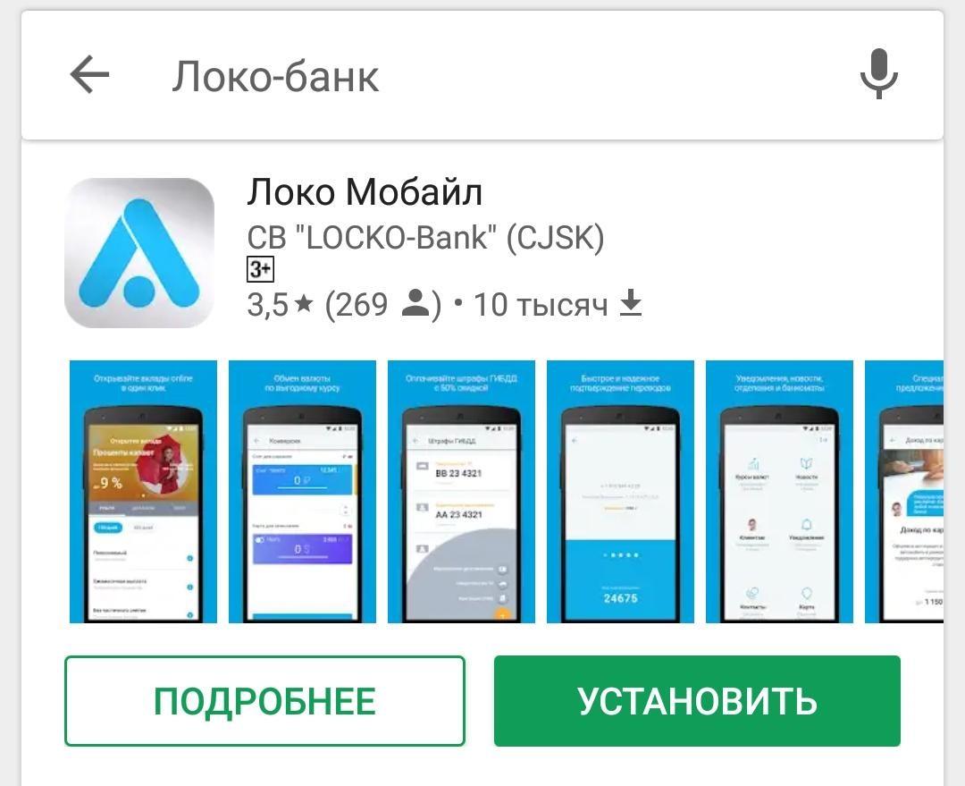 Приложение «Локо Мобайл» в Play Market на Android